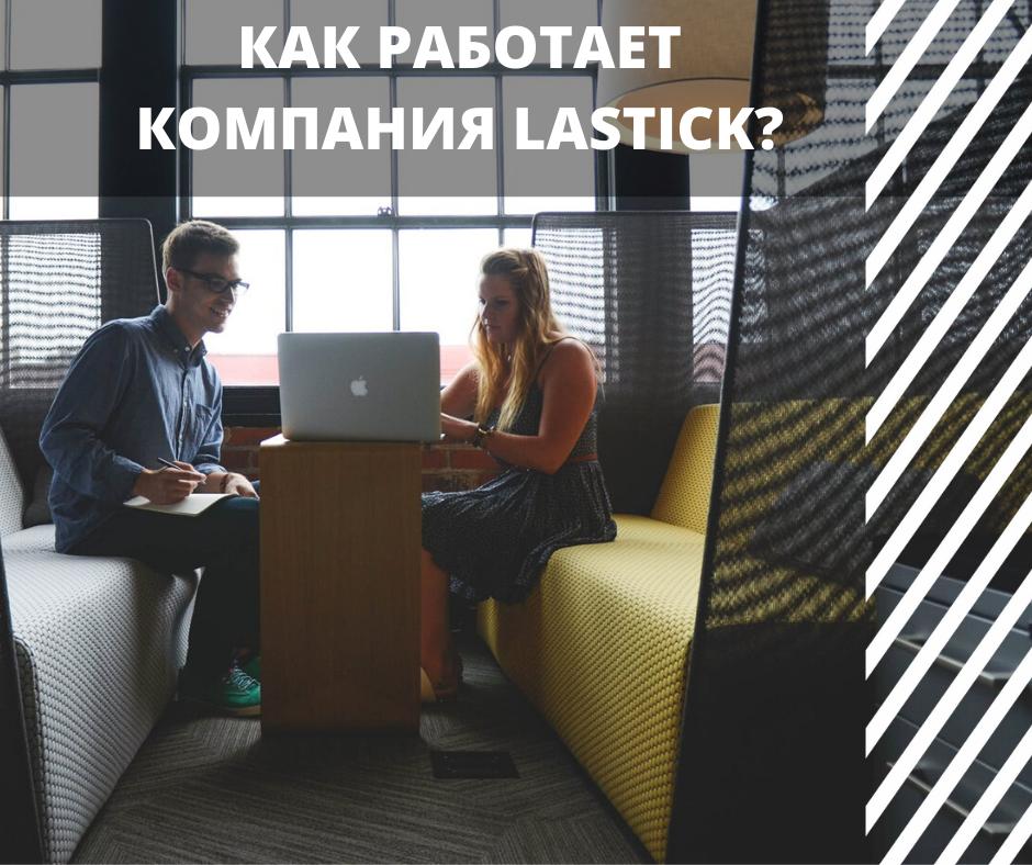 Как-работает-компания-Lastick